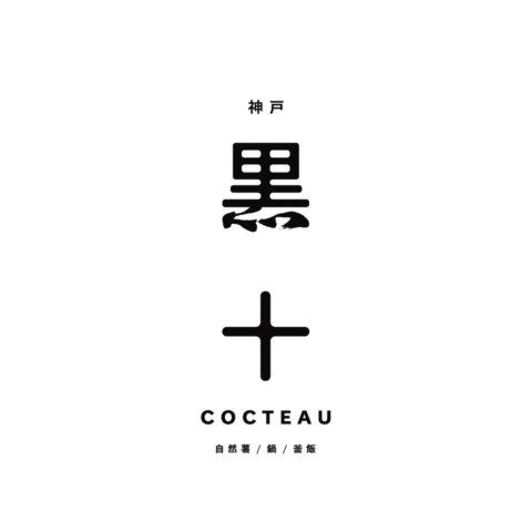 COCTEAU Kobe