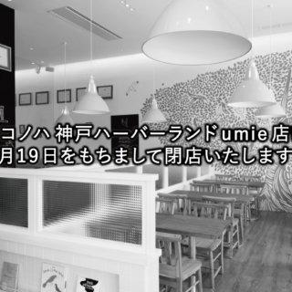 ココノハ 神戸ハーバーランドumie店