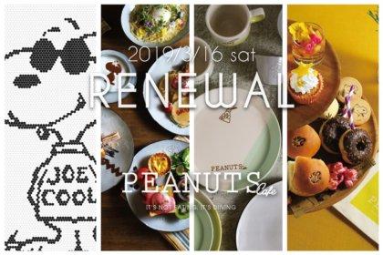 """スヌーピーをテーマにした、中目黒『PEANUTS Cafe』が3月16日(土)リニューアルオープン! ウッドストックがテーマの、完全貸切の""""スペシャルルーム""""が新登場!!<br><br>/PEANUTS Cafe"""
