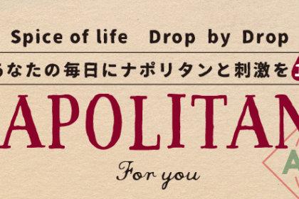 10周年《特別企画》あなたの毎日にナポリタンと刺激を一滴<br><br>/Bar&Bistro 64