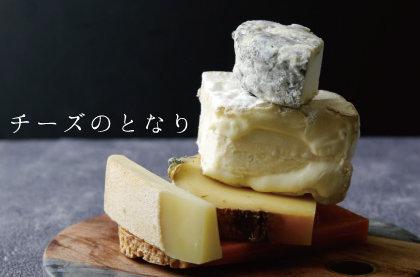 「チーズのとなり」フェアで、この春…ワイン×チーズの新たな出会い。<br><br>/Bar&Bistro 63
