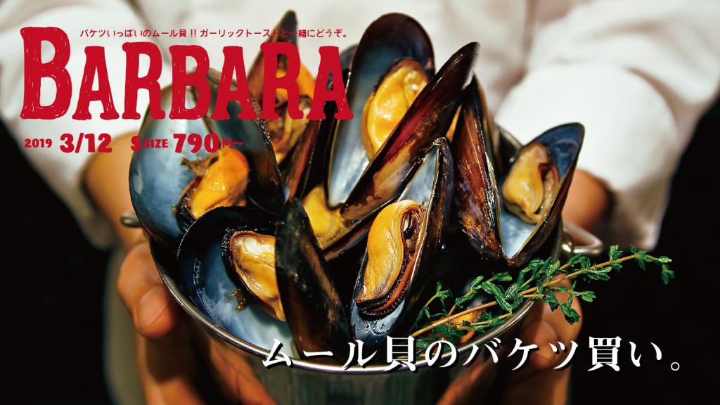 ムール貝を、バケツ買い。<br><br>/BARBARA market place 中崎本店・NU茶屋町店