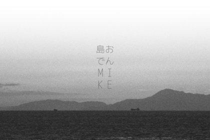 """【NEW OPEN】<br>『島おでん MIKE』2019年3月1日(金)神戸・北野にグランドオープン!淡路島の食材を""""おでん""""に仕立てて自然派ワインとペアリング"""