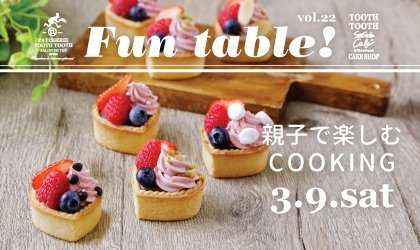 親子料理教室『Fun table!vol.22』のお知らせ<br><br>/PATISSERIE TOOTH TOOTH