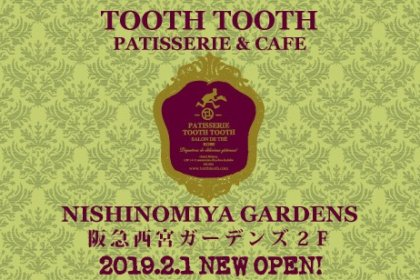 「TOOTH TOOTH PATISSERIE&CAFE 阪急西宮ガーデンズ店」2月1日(金)オープン!<br><br>/PATISSERIE TOOTH TOOTH