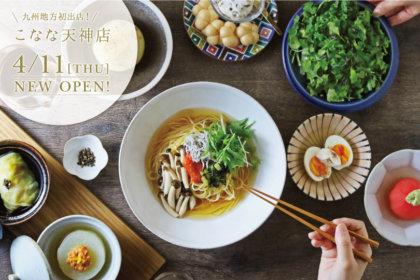 日本のパスタと甘味『こなな』が2019年4月11日(木)、福岡天神にオープン!<br><br>/こなな