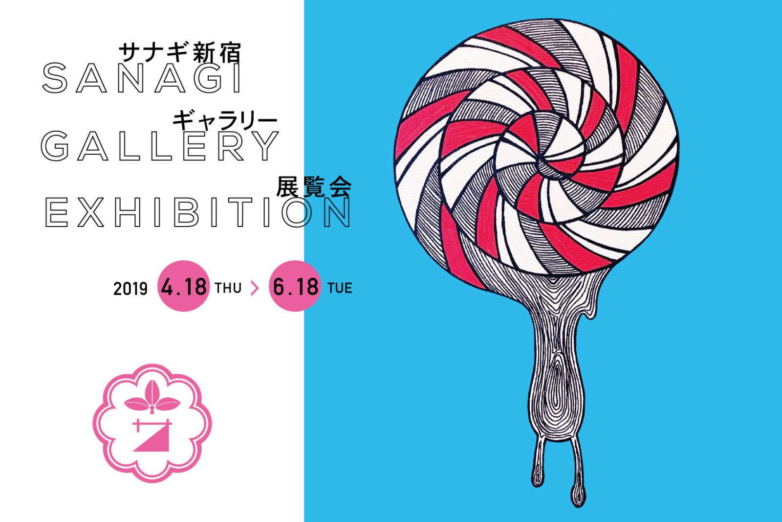 カフェ&クリエイティブスペース「サナギ 新宿」、イラストレーターA.YAMIの展示会を4月18日より期間限定開催!<br /><br />/サナギ 新宿