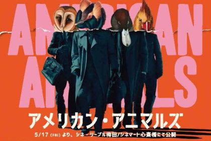 映画『アメリカン・アニマルズ』タイアップ! 抽選で鑑賞チケットプレゼント 4月26日~5月16日<br><br>/colors