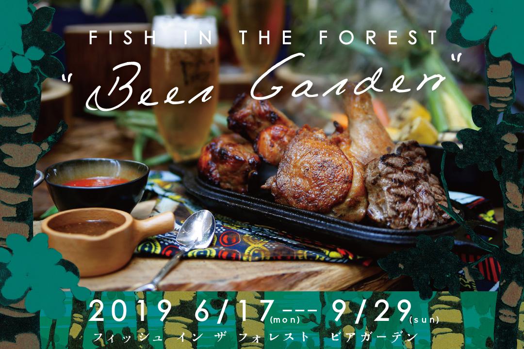 """神戸メリケンパーク「FISH IN THE FOREST """"Beer Garden""""」開催中!"""
