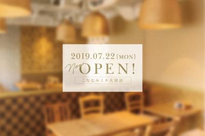 日本のパスタと甘味『こなな』が2019年7 月22 日(月)、ルミネ大宮にオープン! <br><br>/こなな