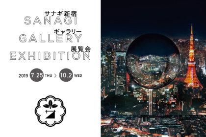カフェ&クリエイティブスペース「サナギ 新宿」、写真家 德田竜司「mirror ball」の展示会を7月25日(木)より期間限定開催!