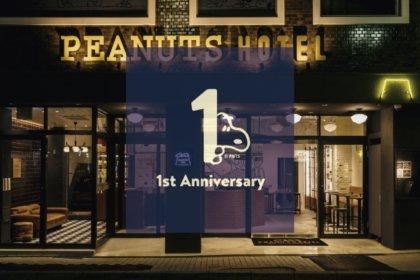スヌーピーをテーマにした「PEANUTS HOTEL」から、8/1(木)のオープン1周年を記念したオリジナルグッズが登場!