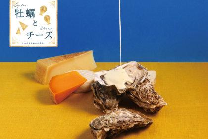 とろける出会いに乾杯!牡蠣とチーズが主役の『シロノニワ』秋フェア、9/24(火)より期間限定開催!