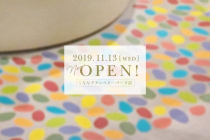 日本のパスタと甘味『こなな』が2019年11月13日(水)、南町田グランベリーパークにオープン! <br><br>/こなな