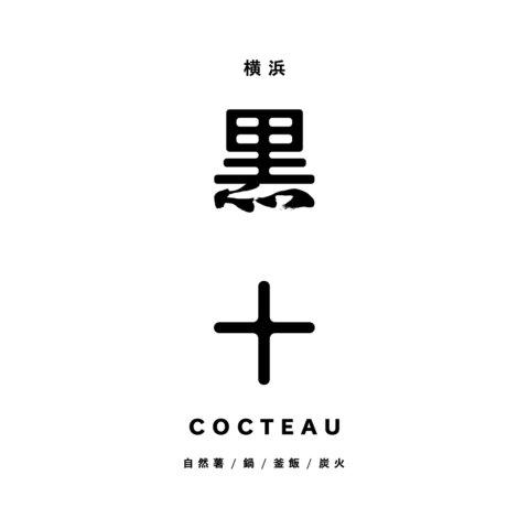 COCTEAU Yokohama