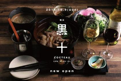 自然薯とろろ食べ放題!神戸の自然薯・とろろ料理専門店『黒十 横浜』10月9日(水)横浜モアーズ9Fにオープン!