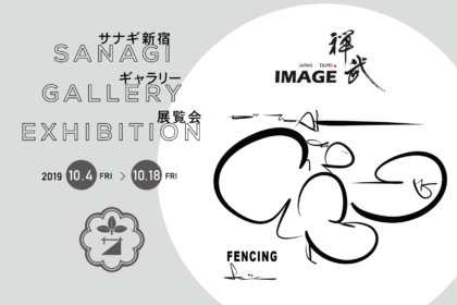 カフェ&クリエイティブスペース「サナギ 新宿」、台湾漫画家 蕭言中【出神入畫】漫画展を10月4日(金)より期間限定開催!
