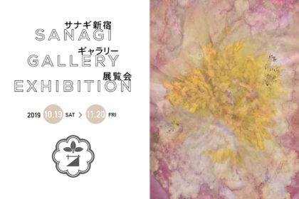 小野 久留美 KURUMI ONO「decomposition of photography by soil: 土壌による写真の分解」の展示会を10/19(土)より期間限定開催!<br><br>/サナギ 新宿