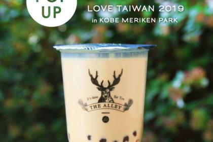 """お茶に恋をするティーストア""""THE ALLEY""""が、2019年10月18日から10月20日の3日間「LOVE TAIWAN 2019 in KOBE」に出店します!"""