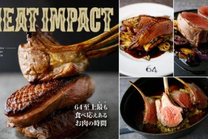 MEAT IMPACT!来たる!ロクヨン至上、最も食べ応えのあるお肉の時間。<br><br>/Bar&Bistro 64