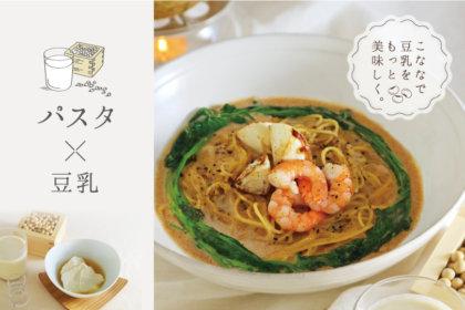 """あの美味しさをもう一度!日本のパスタと甘味『こなな』から、昨年ご好評いただいた""""こく濃豆乳パスタ""""が11月20日から再登場!<br><br>/こなな"""