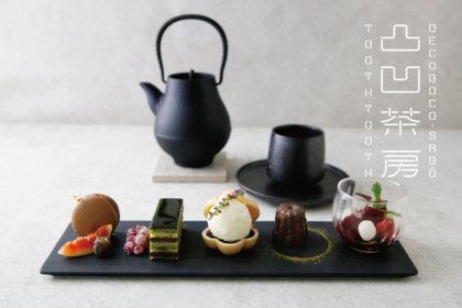 神戸市立博物館内のカフェ「TOOTH TOOTH凸凹茶房」オープン!