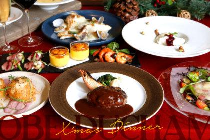 神戸ならではの洋食で楽しむ、神戸のクリスマス!クリスマスシェアコースが2019.12.21~25の期間限定で登場!<br><br>/洋食屋 神戸デュシャン
