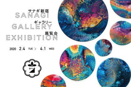 Mayuko Miura「CellArt®︎ Eye of Space -すべてを見通す宇宙の目-」の展覧会を2月4日(火)より期間限定開催! <br><br>/サナギ 新宿