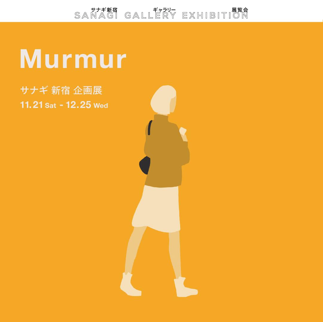 内田大司「Murmur」の展示会を11/21(木)より期間限定開催!<br><br>/サナギ 新宿