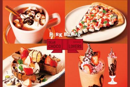 ルミネエスト新宿『PARK BAZAAR』内4ショップ、バレンタイン限定スペシャルメニューを1/30(木)より提供開始!
