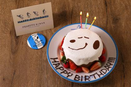 スヌーピーと一緒に誕生日をお祝いしよう!スヌーピーのバースデーケーキが新登場!!<br><br>/PEANUTS DINER 横浜・神戸
