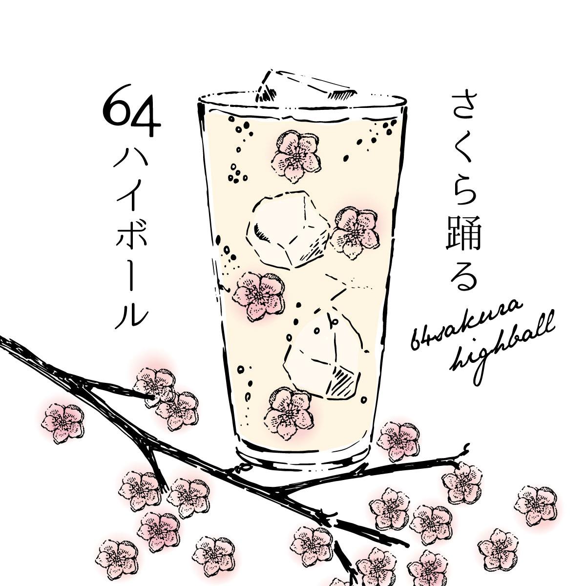 カウンターでお花見、一杯。さくら踊るハイボールで乾杯。<br><br>/Bar&Bistro 64