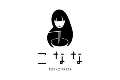 """「こなな ルミネ池袋店」が「こなな TOKYO PASTA」として3月5日にリニューアルオープン!""""毎日たべたいパスタ""""をご提供します。"""