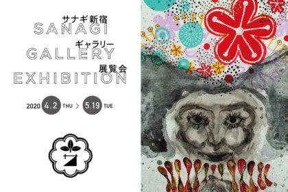 カフェ&クリエイティブスペース『サナギ 新宿』、山口菜摘「Tokyo Daydream 2020」の展覧会を4月2日(木)より期間限定開催! <br><br>/サナギ 新宿