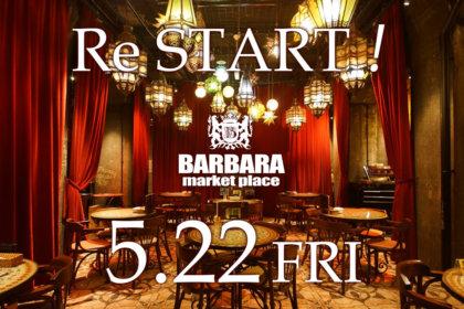 5月22日(金)より営業再開いたします。<br><br>/BARBARA market place 中崎本店