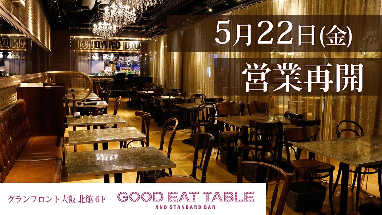 5月22日(金)より営業再開いたします。<br><br>/GOOD EAT TABLE & STANDARD BAR