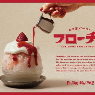 かき氷パーラー フローチェ (POPUP SHOP)