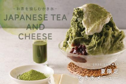 """カフェ『ココノハ』から、期間限定""""お茶を愉しむかき氷""""2種が7月15日(水)より登場!"""