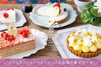 おうちで神戸スイーツを楽しめる『お取り寄せケーキ』が、オンラインショップに新登場!<br><br>/PATISSERIE TOOTH TOOTH