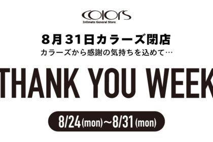 大阪梅田・中崎町のカフェ「カラーズ」8月31日で閉店。THANK YOU WEEK実施します。