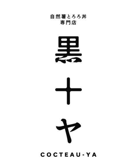 自然薯とろろ丼専門店 黒十ヤ 梅田EST店