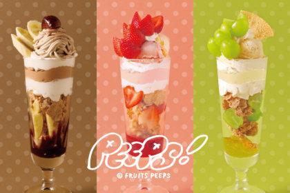 ごろっと果実のご褒美パフェ専門店『FRUITS PEEPS』、ルミネエスト新宿8Fに10/1(木)より期間限定OPEN!<br><br>/PARK BAZAAR