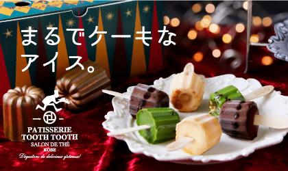 """まるでケーキのようなアイス「トゥーポップアイス」。神戸の洋菓子屋がつくる""""カヌレ型""""のかわいいアイスに、チョコレートやマロンの香り華やぐフレーバーが仲間入りして、この冬新登場!/<br><br>PATISSERIE TOOTH TOOTH"""