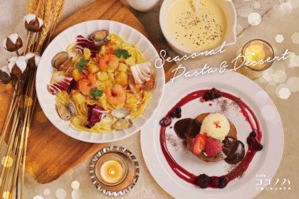 カフェ『ココノハ』より「海老とあさりの豆乳クリームパスタ」と「いちごとベリーのココアパンケーキ 〜あったかチョコソースがけ〜」が、12/1から新登場!