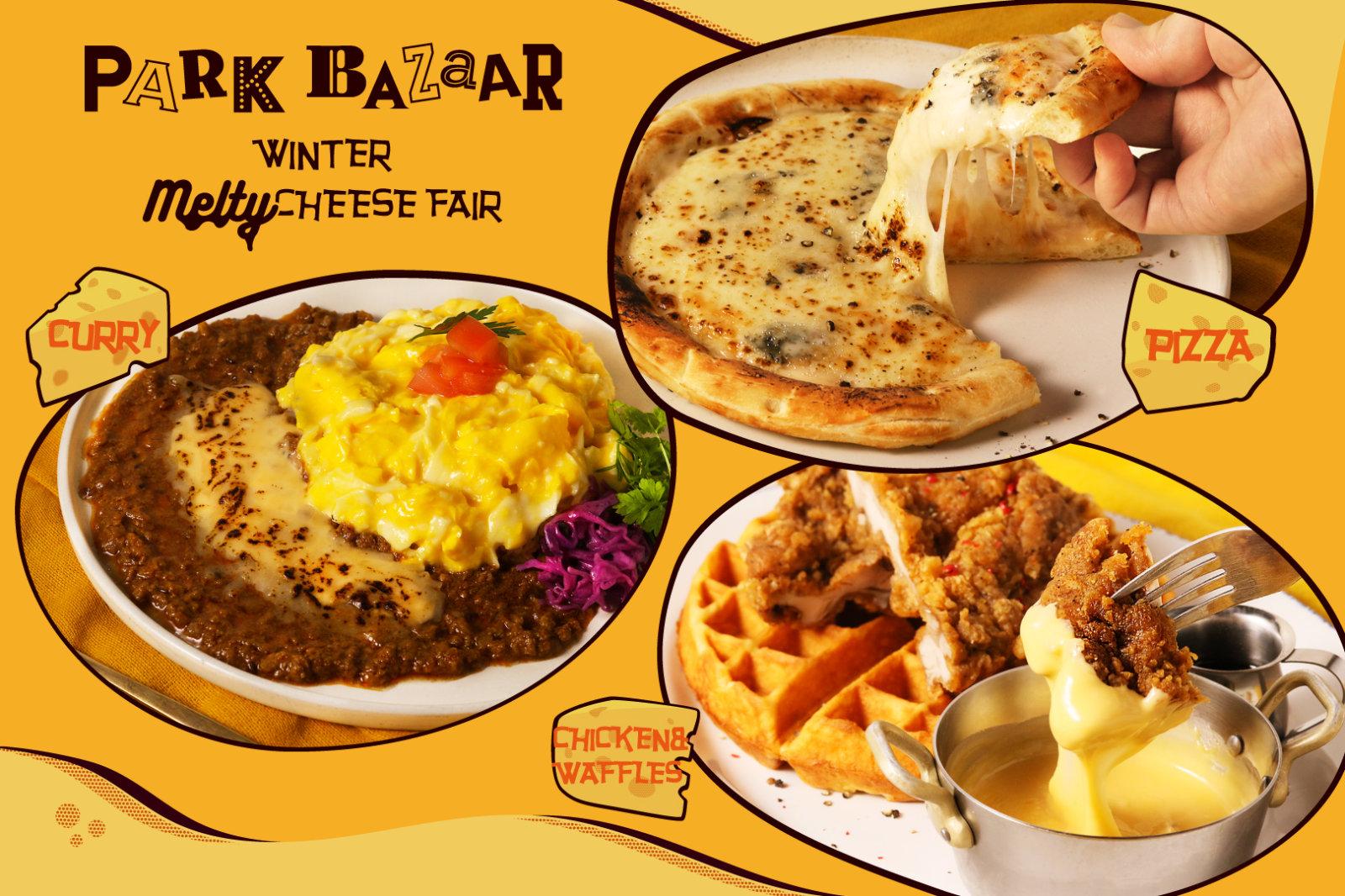 【冬季限定】チーズ好き集まれ!とろ〜りチーズにゾッコン。フードホール『PARK BAZAAR』チーズフェア、11/18(水)スタート!<br><br>/PARK BAZAAR