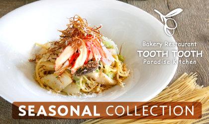 冬にあったかおいしい料理。松下シェフ監修の特別パスタも新登場♪<br/><br/>/TOOTH TOOTH Paradise Kitchen