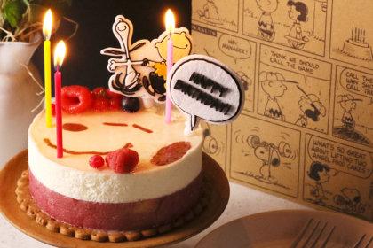 """""""おうちバースデー""""をスヌーピーと一緒に楽しめる!誕生日ケーキが「PEANUTS Cafe オンラインショップ」に数量限定で新登場!<br><br>/PEANUTS Cafe オンラインショップ"""