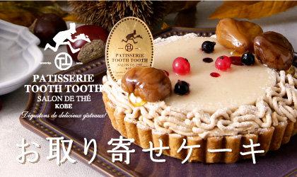 お取り寄せできる神戸スイーツ!抹茶やマロンの冬の新作ケーキが2020年11月5日(木)から登場♪<br/><br/>/PATISSERIE TOOTH TOOTH