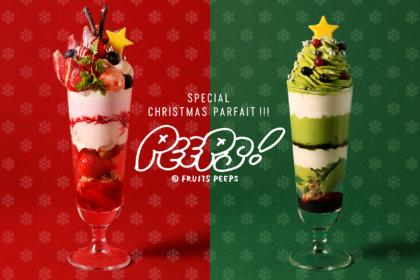ごろっと果実のご褒美パフェ専門店『FRUITS PEEPS』、クリスマス期間限定パフェが12/4(金)より登場!<br><br>/FRUITS PEEPS