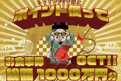 【総額1,000万円分】Go To Eatポイント利用分のお食事券をプレゼント!ポトマック首都圏の飲食店にて、12/28(月)キャンペーンスタート!